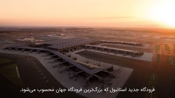فرودگاه جدید استانبول؛ بزرگ ترین فرودگاه جهان