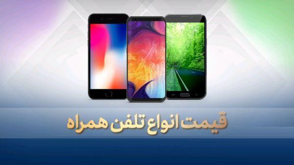 قیمت گوشی موبایل پنجشنبه ۳۰ مرداد