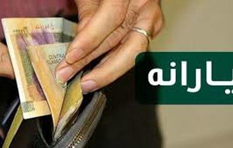 جزئیات پرداخت سه یارانه نقدی در هر ماه