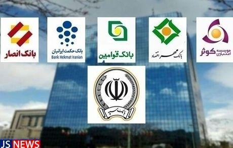 دو بانک معروف ایرانی ادغام شدند + جزئیات