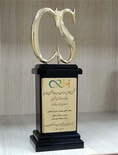 تقدیر از مدیرعامل فولاد خوزستان در اجلاس سراسری مدیریت مشتری مداری