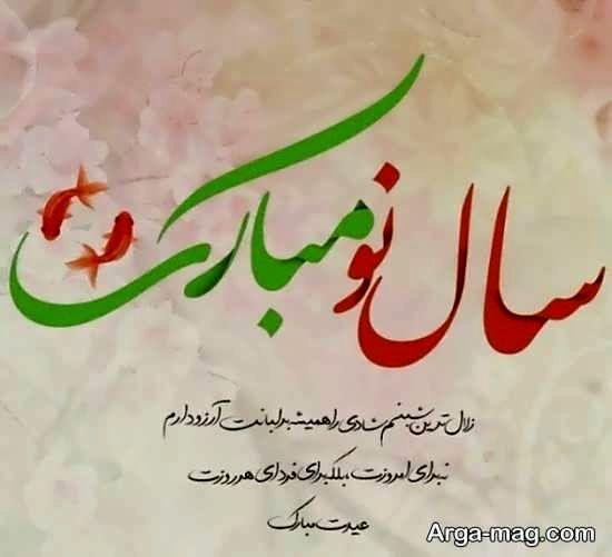 تصویر نوشته با پس زمینه های زیبا برای عید نوروز
