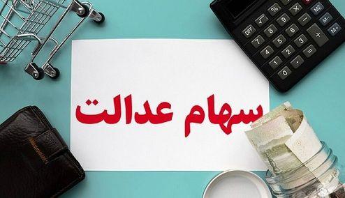 ارزش روز سهام عدالت سه شنبه 27 آبان