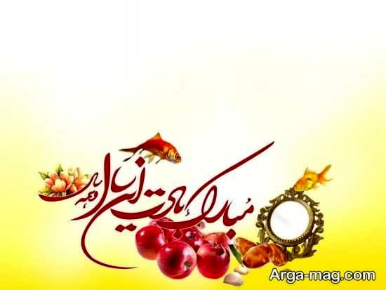 عکس تبریک عید نوروز بسیار جدید و زیبا