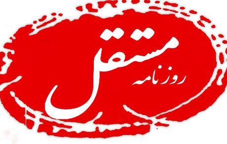 روزنامه مستقل   سه شنبه 18 خرداد 1400