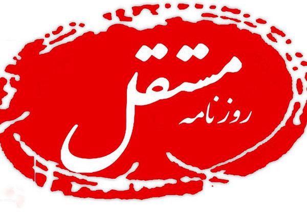 روزنامه مستقل | دوشنبه 17 خرداد 1400