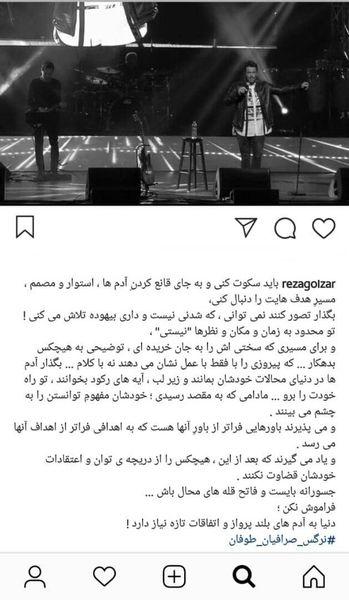 «محمدرضا گلزار»  به کنسرت لسآنجلساش در اینستاگرام واکنش نشان داد