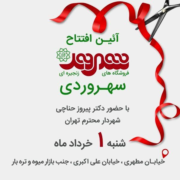 شعبه جدید فروشگاه شهروند در منطقه سهروردی، با حضور شهردار محترم تهران افتتاح شد