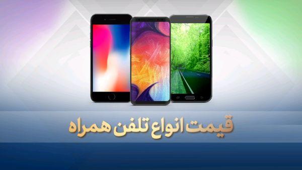 آخرین قیمت گوشی موبایل دوشنبه ۱۶ تیر