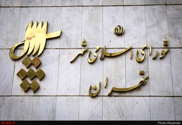 تجمع کارگران پیمانی ۴ خط متروی تهران مقابل شورای شهر