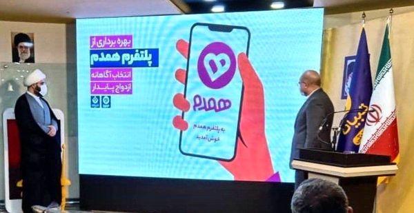 رونمایی از اپلیکیشن همسریابی با حضور محمدباقر قالیباف