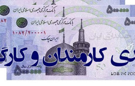 مبلغ دقیق عیدی کارمندان و کارگران اعلام شد +جدول