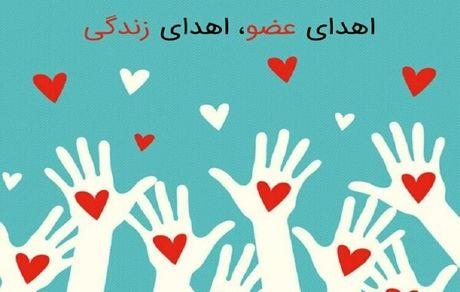 ۲۵ هزار نفر در کشور نیازمند اهدای عضو