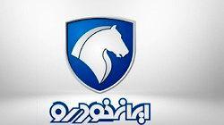 اعلام زمان قرعهکشی فروش فوقالعاده محصولات ایرانخودرو