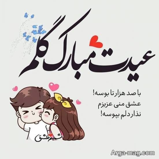 تصویر رمانتیک و عاشقانه تبریک عید نوروز