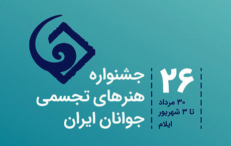 بیست و ششمین جشنواره هنرهای تجسمی جوانان ایران در ایلام برگزار میشود / فراخوان ارسال آثار