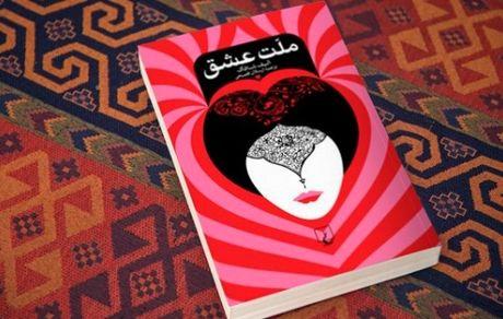 معرفی کتاب ملت عشق نوشته الیف شافاک؛ عاشقانهای در بستر زندگی مولانا و شمستبریزی
