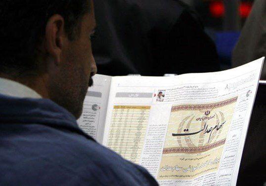 خبر خوش برای جاماندگان سهام عدالت