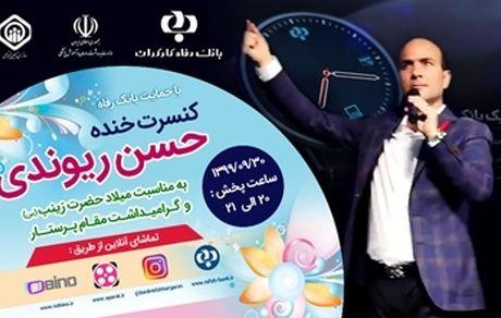 آیین گرامیداشت روز پرستار و نکوداشت شب یلدا را به صورت مجازی برگزار می کند