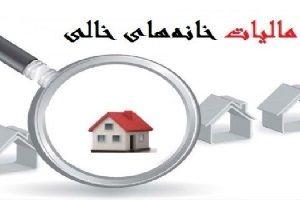 چگونه مشمول پرداخت مالیات بر خانههای خالی نشویم؟ + جزئیات