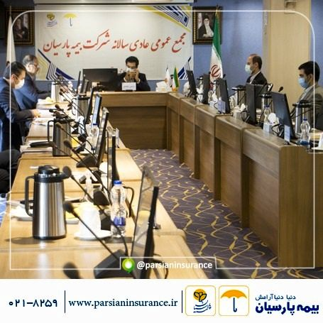بیمه پارسیان اولین شرکت برگزارکننده مجمع عمومی سالانه در صنعت بیمه