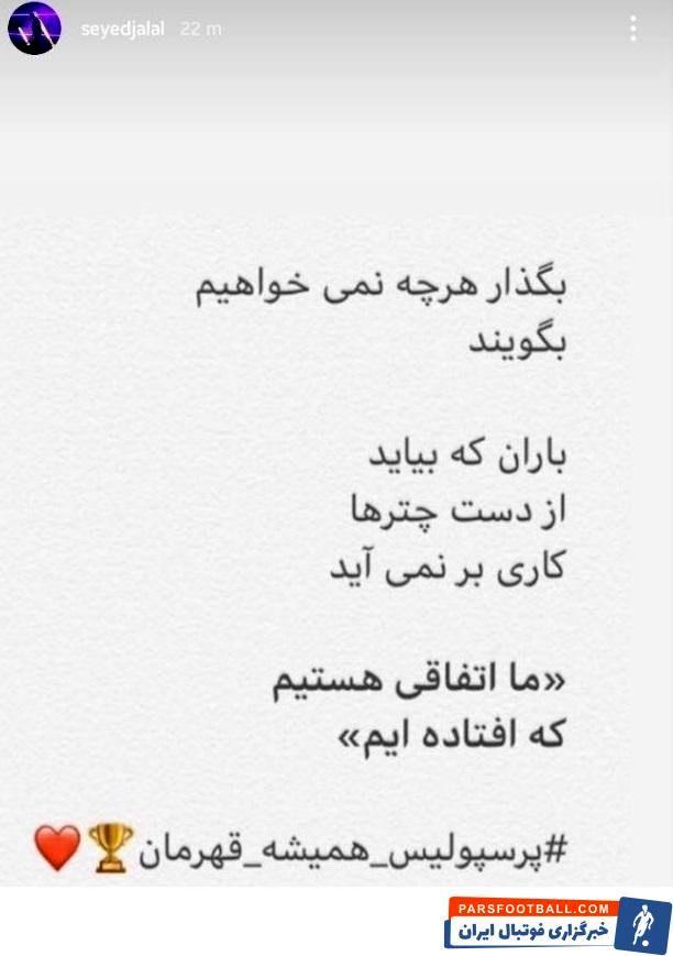 سیدجلال حسینی با انتشار یک شعری در استوری اینستاگرام به شکست تیمش در نیمه نهایی جام حذفی برابر استقلال واکنش نشان داد.