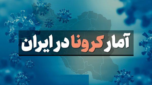 آمار کرونا در ایران دوشنبه 20 مرداد