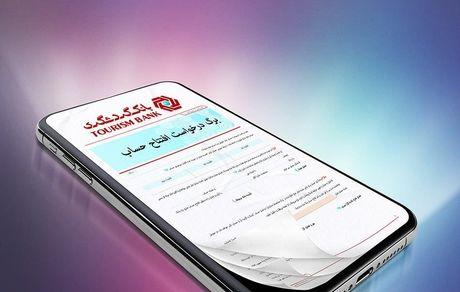 """افتتاح حساب با اپلیکیشن """"گردش پی"""" و تحویل رایگان"""
