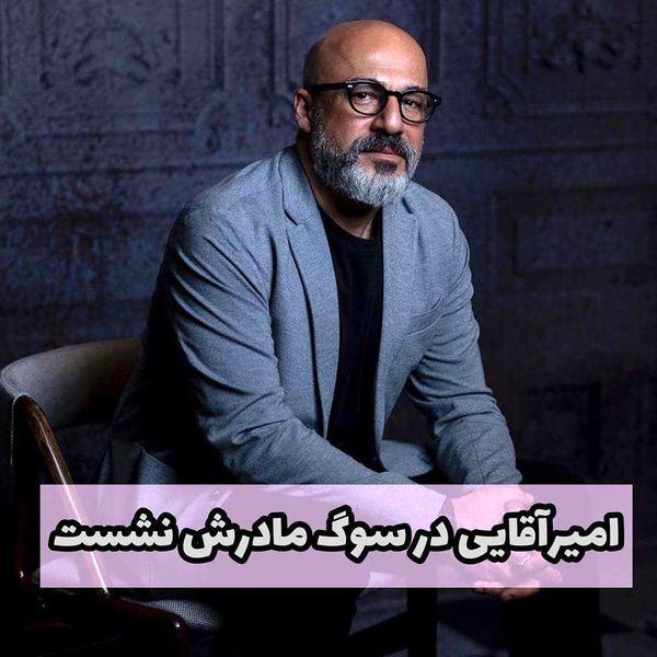 امیر آقایی داغدار شد + عکس