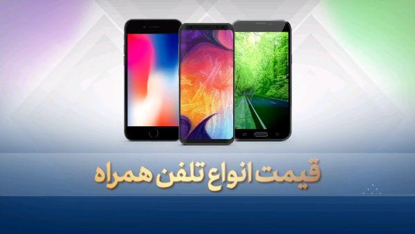 آخرین قیمت گوشی سه شنبه ۲۷ خرداد