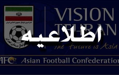 بیانیه هیئت فوتبال در خصوص مسابقات فصل ۹۸