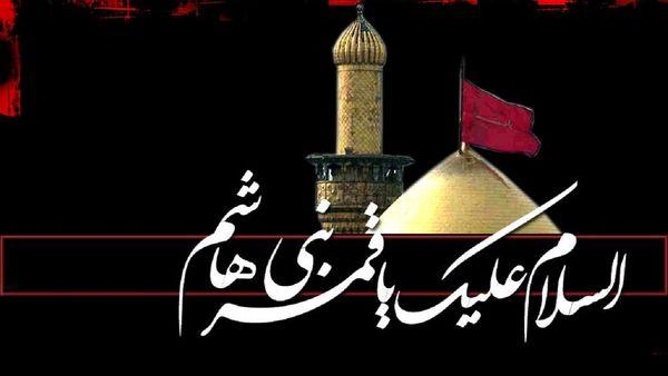 پیامکهای ویژه روز تاسوعای حسینی