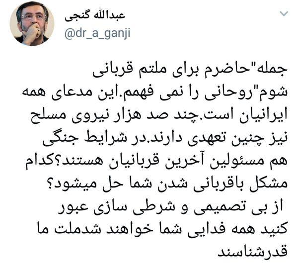 آقای روحانی کدام مشکل با قربانی شدن شما حل میشود؟!