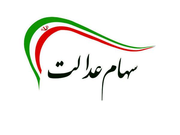 ارزش روز سهام عدالت 15 مهر