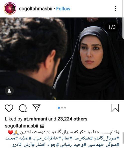 عکس با چادر خانم بازیگر