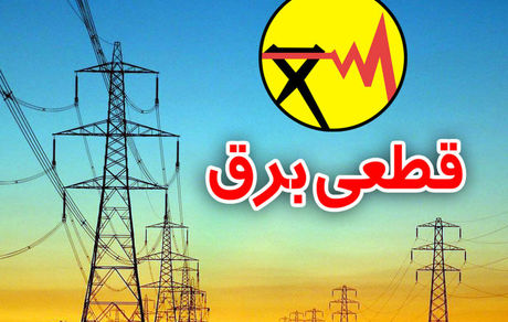 علت قطع برق، مصرف زیاد گاز است
