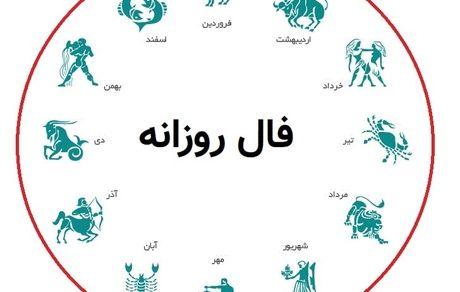 فال روزانه و فال روز تولد   چهارشنبه 15 بهمن ماه