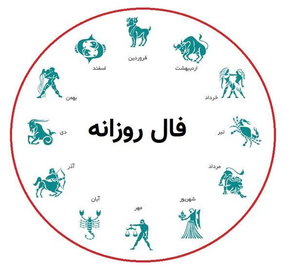 فال روزانه ، فال روز تولد | چهارشنبه 29 بهمن