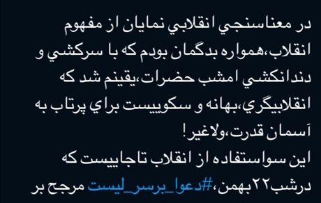 دعوای جماعت انقلابی نما برای ورود به مجلس در شب 22 بهمن!