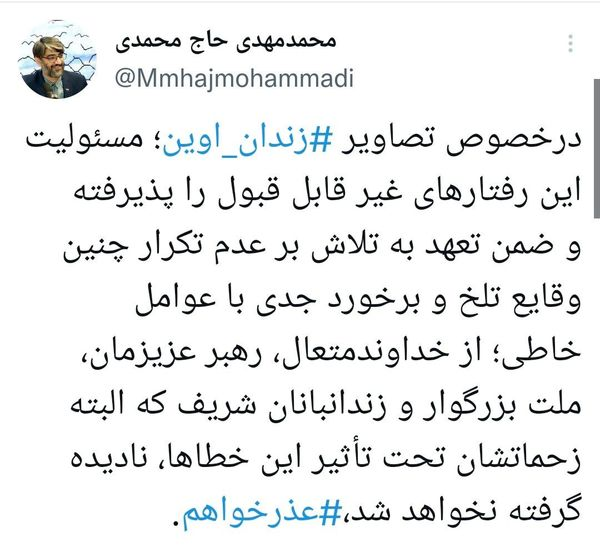 رئیس سازمان زندانها عذرخواهی کرد