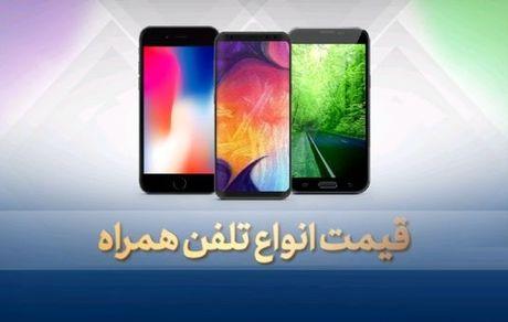قیمت گوشی موبایل چهارشنبه ۲۶ شهریور