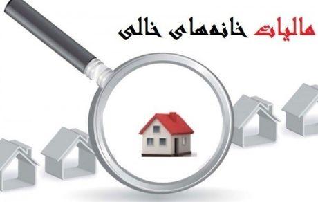 خانههای خالی مشمول مالیات میشوند+ جزئیات
