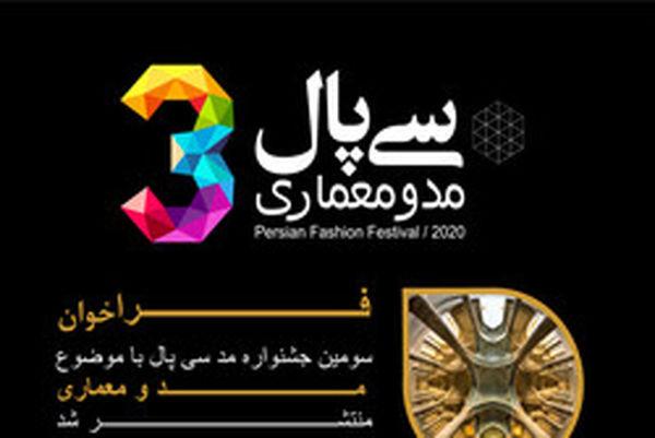 فراخوان سومین جشنواره مد و لباس سی پال منتشر شد