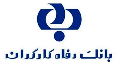 بانک رفاه حامی فعالان سلامت و درمان ایران زمین