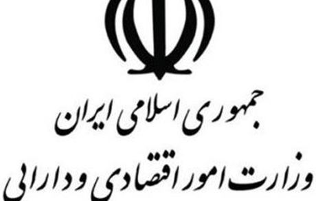 اطلاعیه وزارت اقتصاد در خصوص سوء استفاده دلالان برای اجاره کد ملی افراد