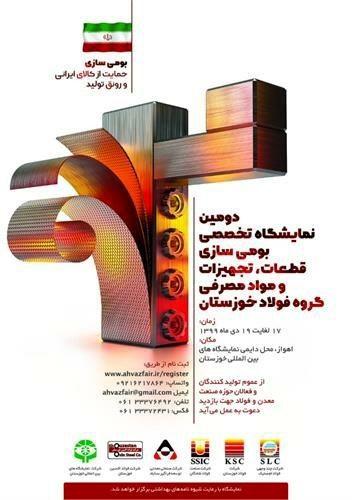 برگزاری نمایشگاه تخصصی بومی سازی قطعات، تجهیزات و مواد مصرفی  گروه فولاد خوزستان