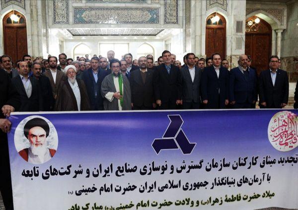 تجدید میثاق عوامل ایدرو با آرمان های بنیانگذار جمهوری اسلامی