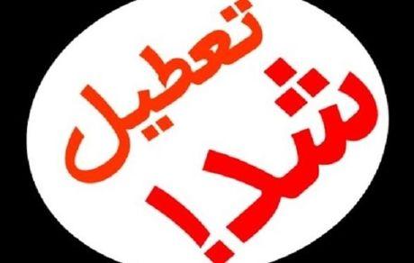 تعطیلی مدارس تهران شنبه سوم اسفند + جزئیات