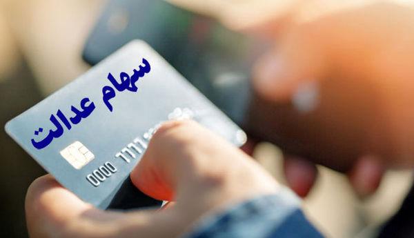 زمان اعطای کارت اعتباری سهام عدالت اعلام شد + جزئیات