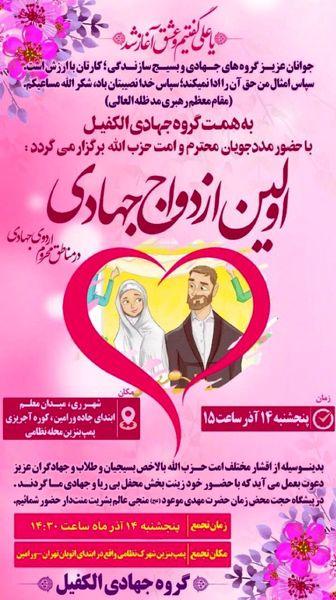 جشن ازدواج در کوره پزخانههای تهران!